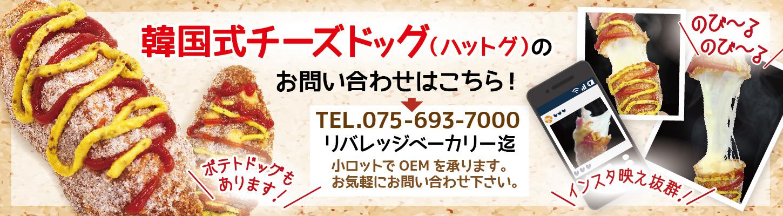 京都で韓国式チーズドッグ(ハットグ)のお問い合わせはこちら!