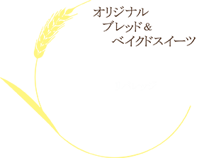 プライベートブランドを最小ロットでカタチに!Riveredge Bakery(リバレッジベーカリー)